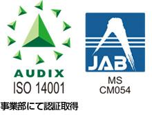 ISO14001 事業部にて認証取得/MSCM054